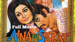 محمد علی کی فلم آئنہ اور صورت کا پوسٹر