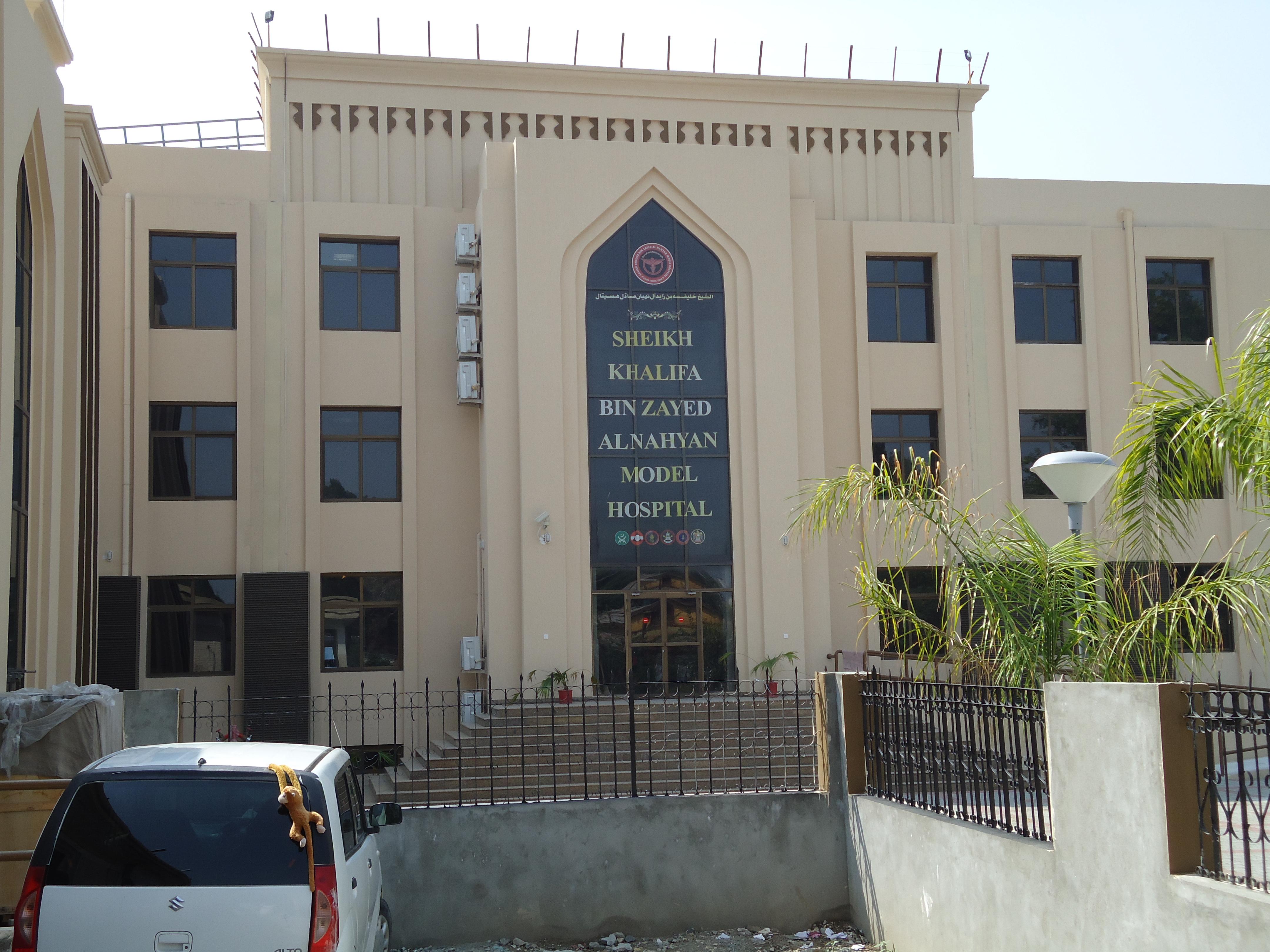شیخ خلیفہ بن زید النہیان ہسپتال
