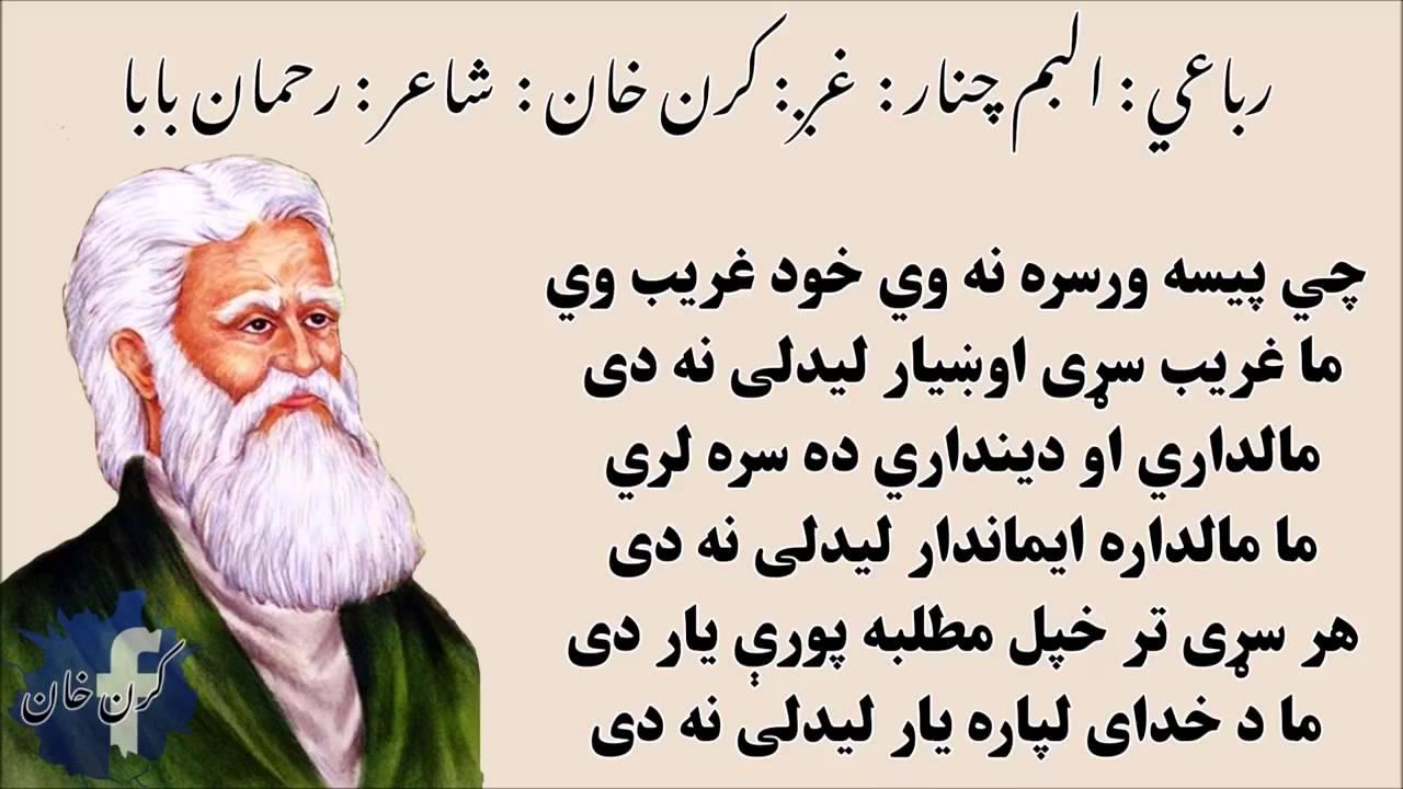رحمان بابا کا صرف ایک دیوان ہے جس نے اسے نام اور شہرت دوام بخشی۔ آپ کی شاعری، کلام اور پیغام میں زندگی کا فلسفہ اور انسانوں کے لیے راہنمائی موجود ہے بلکہ نفسا نفسی اور خود غرضی کے اس دور میں بابا کا کلام مینارۂ نور ہے ۔