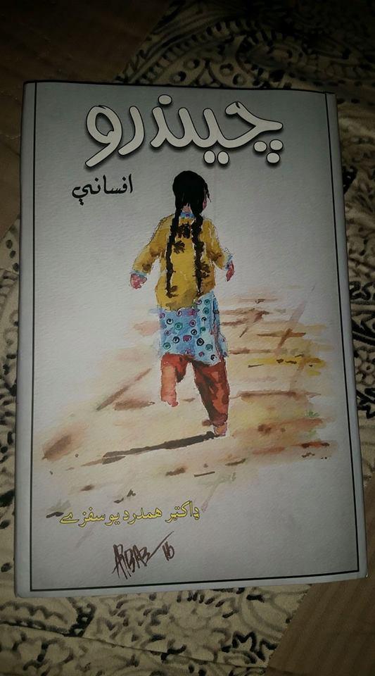 کتاب میں شامل افسانہ ''چیندرو'' کے عنوان سے ٹائٹل کو ڈیزائن کیا گیا ہے جس پر چھے سات سالہ ایک چھوٹی سی بچی کو ''چیندرو'' کھیلتے ہوئے مخصوص انداز میں دکھایا گیا ہے۔